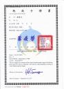 游麗華地政士證書