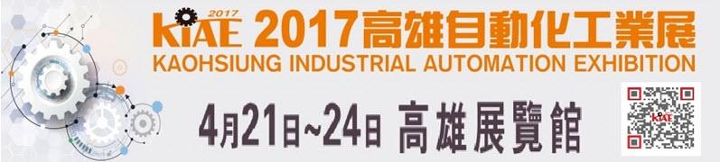2017高雄自動化工業展.jpg