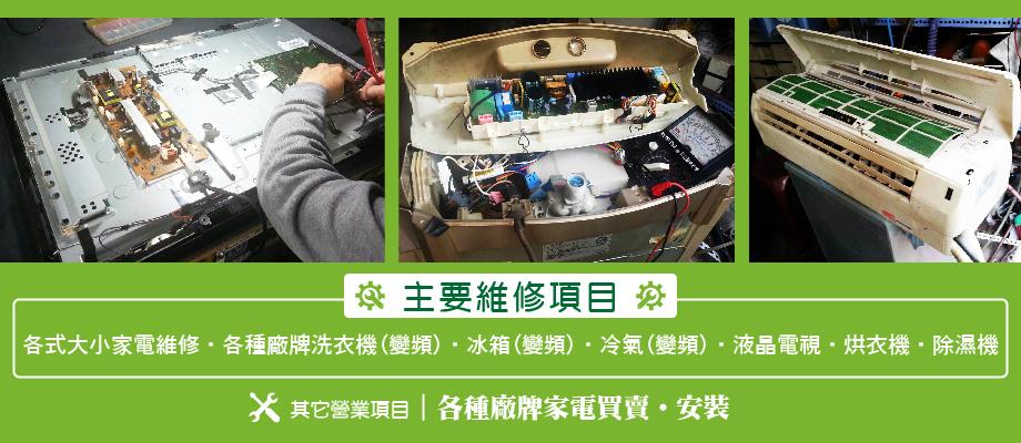 全台南地區聯合家電服務站