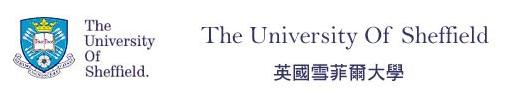 英國雪菲爾大學