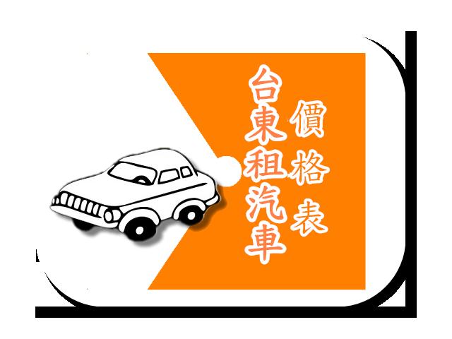 台東租汽車價格表