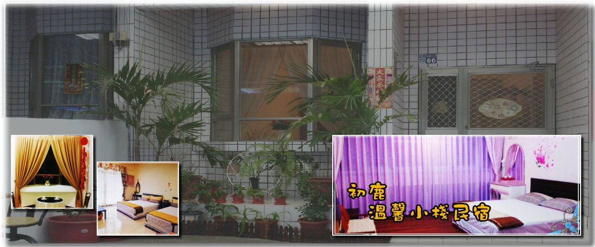 0151初鹿溫馨小棧.jpg