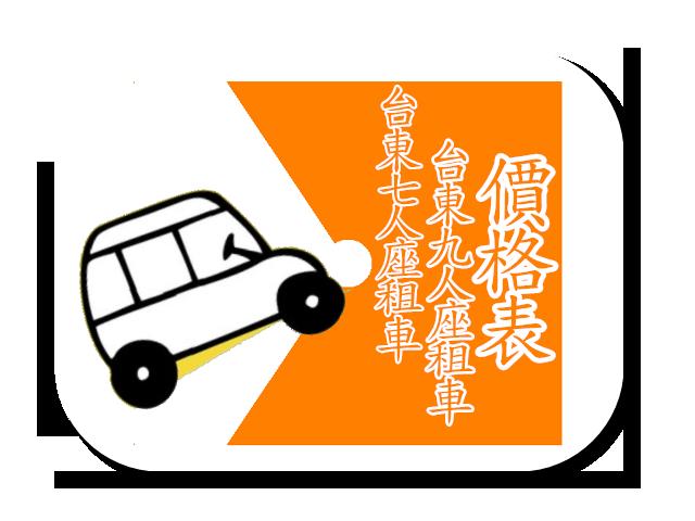 台東租車滿溢租車九人座價格表