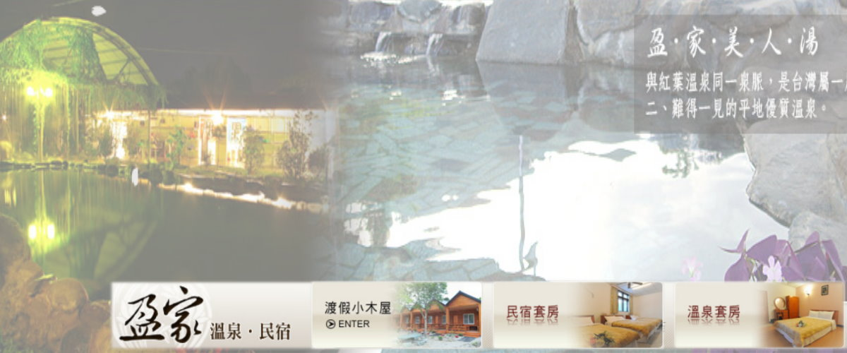 0064盈家溫泉.jpg