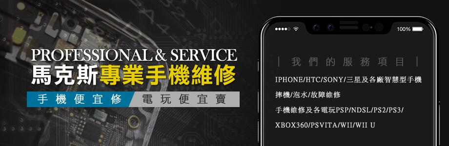 手機維修王企業社