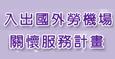 入出國外勞機場關懷服務計畫.png