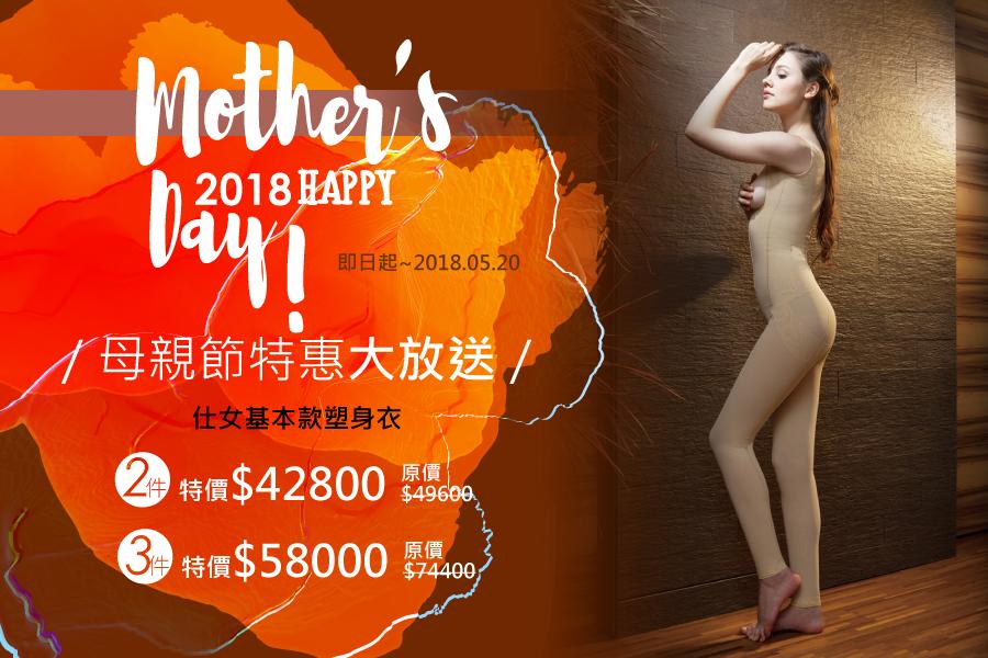 18'0430-母親節特惠-大放送1.jpg