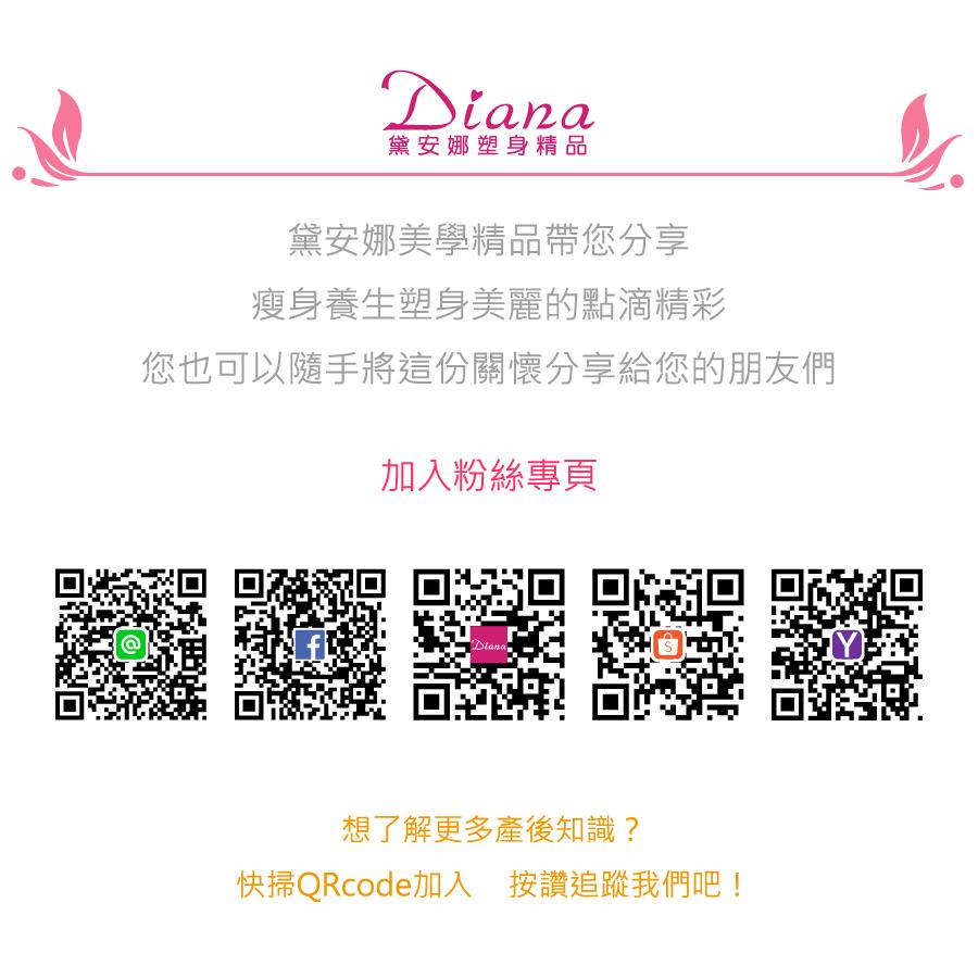 黛安娜塑身精品QR分享訊息-900.jpg