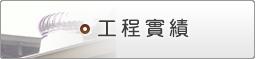 祥漢main_10.png
