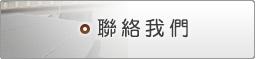 祥漢main_12.png