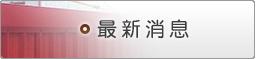 祥漢main_06.png