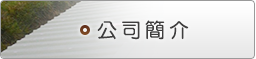 祥漢main_03.png