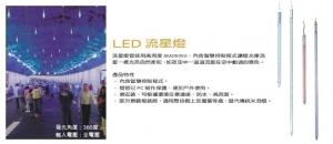 LED 聖誕流星燈/120燈/彩色