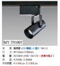 LED 3W 軌道燈