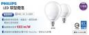 PH LED 11.5W 珍珠泡