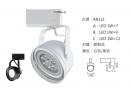 LED AR 7珠9W 碗公軌道燈