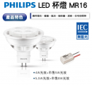 PH LED MR16 4W 杯燈