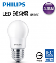 PH LED 3.5W 小球泡