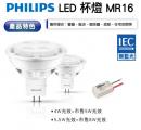 PH LED MR16 5.5W 杯燈