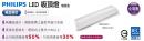 PH LED T8 燈板型吸頂燈/4呎