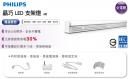 PH LED 晶巧支架燈/4呎