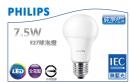 PH LED 7.5W 球泡燈