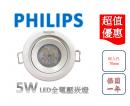 PH LED 7CM 5W 崁燈