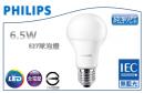 PH LED 6.5W 球泡燈