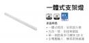 億光 LED T5 層板燈/1.2呎