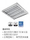 億光 LED T8 T-BAR 燈
