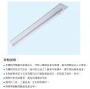 東亞 LED T8 2呎*1 山型燈