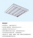東亞 LED T8 2呎*3 T-BAR