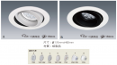 AR111 15CM 燈具