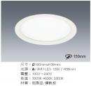 LED 15CM 12W 崁燈/擴散板