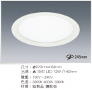 LED 24.5CM 12W 崁燈/擴散板