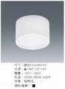 LED 5W 擴散型桶燈