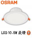 歐司朗 6吋 晶享崁燈
