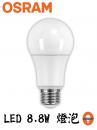 歐司朗 LED 8.8W 燈泡