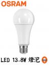 歐司朗 LED 13.8W 燈泡