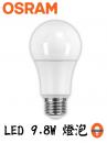歐司朗 LED 9.8W 燈泡