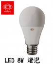 旭光 LED 8W 燈泡