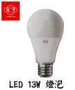 旭光 LED 13W 燈泡