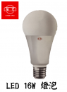 旭光 LED 16W 燈泡