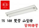 旭光 T5 14W 山型燈/雙管