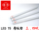 旭光 LED T5/三、四呎