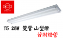 旭光 T5 28W 山型燈/雙管