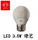 旭光 LED 3.5W 燈泡