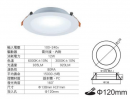 舞光 LED 12CM 12W 崁燈