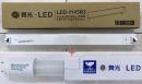 舞光 LED T8 2呎10W 山型單管/套