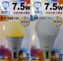 亮博士 LED 7.5W 球泡燈